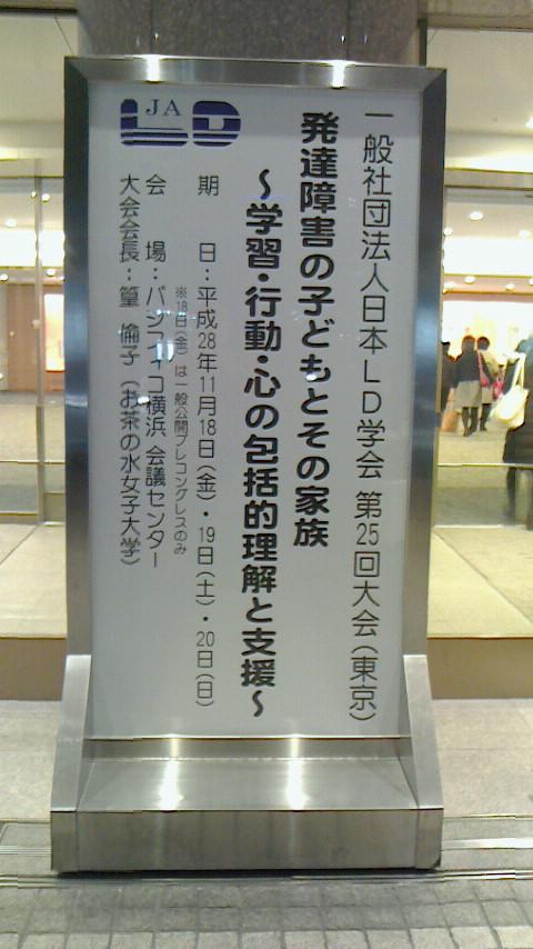 日本LD学会 第25回大会 に来ています
