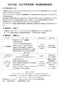 LSA(学習支援員)養成講座 本コースの受付を開始しました。 2016/05/26 19:59:23
