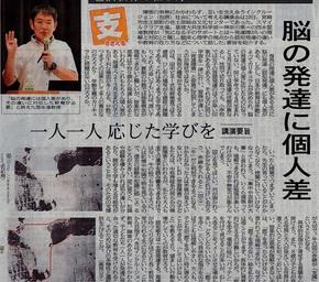 10月10日(月・祝) 西永先生講演会 が宮日新聞に掲載されました