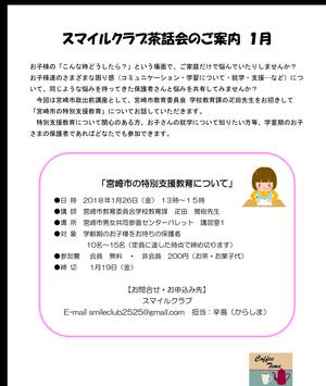 2018年(^^) 最初のスマイルクラブ茶話会