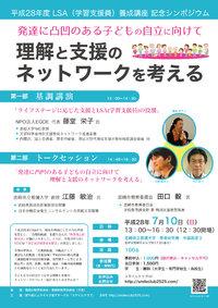7月10日講演会&トークセッション 2016/05/31 00:12:42