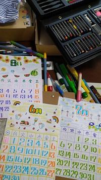 「カレンダー手作り☆」