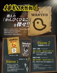 神柱ピクニックイベント企画【神柱大作戦】