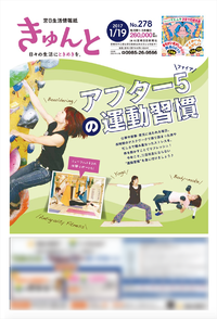 神柱ピクニック2017【宮日生活情報紙きゅん・・・