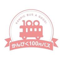 神柱ピクニックシャトルバスについて