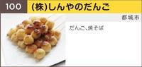 神柱ピクニック2017 ピックアップブース しんやのだんごさん 2017/02/08 14:38:30