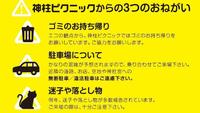 神柱ピクニックからのお願い 2018/02/25 12:00:00