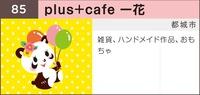神柱ピクニック2017 ピックアップブース plus + cafe 一花さん 2017/02/08 14:33:54