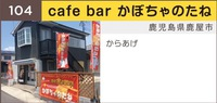 神柱ピクニック2017 ピックアップブース cafe bar かぼちゃのたね 2017/02/08 21:34:04