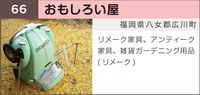 神柱ピクニック2017 ピックアップブース 花と空と/KANAさん 2017/02/08 21:54:20