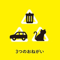 ☆神柱ピクニックから3つのお願い☆ 2017/02/10 00:57:29