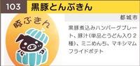 神柱ピクニック2017ピックアップブース 黒縁とんぷきんさん 2017/02/08 14:40:07