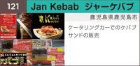 神柱ピクニック2017 ピックアップブース Jan Kebab ジャーケバブさん 2017/02/08 21:51:15