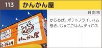 神柱ピクニック2017ピックアップブース かんかん屋さん 2017/02/08 21:38:18
