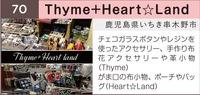 神柱ピクニック2017 ピックアップブース Thyme +Heart☆Landさん 2017/02/08 14:27:22