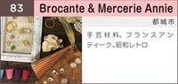 神柱ピクニック2017 ピックアップブース BrocanteMercerie Annie 2017/02/08 14:29:14