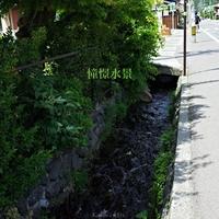 4-14[仮想プラン] 西駅~八幡町 水路道・計画