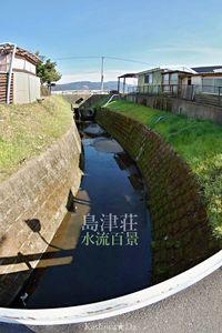 島津荘水流百景-012 / 都城~(境界)~三股