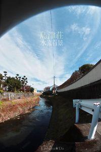 島津荘水流百景-001
