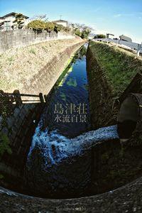 島津荘水流百景-008 / 一万城町