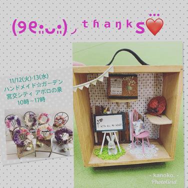 ハンドメイド☆ガーデン  ありがとうございました(୨୧•͈ᴗ•͈)◞ᵗʱᵃᵑᵏઽ❤⃛
