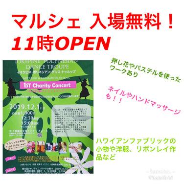 明日はフラ チャリティーイベントでマルシェ開催!!