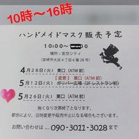 5/26(火)宮交シティで手作り布マスク販売し・・・