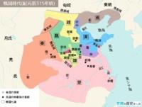 02-3*時間軸no2:BC3世紀 - 戦国時代,「秦」興亡の余波