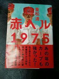 赤ヘル1975