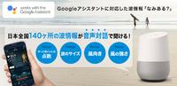 グーグルが波情報サービスを始めるらしいが・・・
