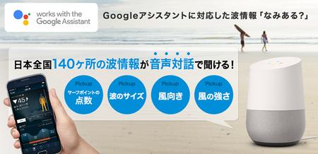 グーグルが波情報サービスを始めるらしいが...