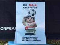 第5回神武の里高原FCサッカー大会 初日試合結果