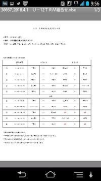 トレーニングマッチ 2018/03/28 10:38:00