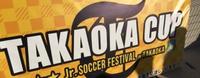 高岡杯少年サッカー大会U-12 組み合わせ 2018/02/17 06:30:00