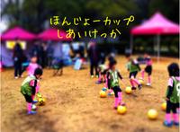 本庄カップ 試合結果 2018/03/16 14:10:56