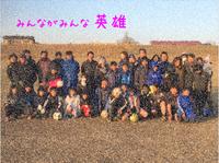 みんながみんな英雄! 2018/02/13 16:09:58