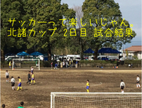 サッカーって楽しいじゃん。北諸カップ 2日目 試合結果 2018/03/06 09:58:00