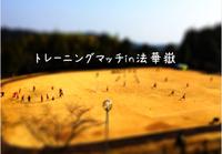 トレーニングマッチin法華嶽 2018/01/24 16:12:31
