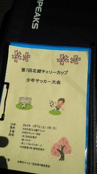 北郷チェリーカップ2日目 2018/04/10 01:32:40