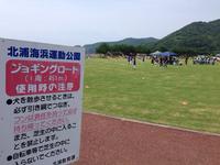 北浦運動公園(北浦海浜公園 延岡市)