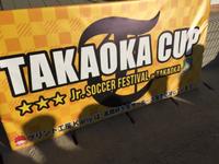 第1回高岡杯少年サッカー大会