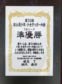佐土原町少年少女サッカー大会3位リーグ準優勝!!