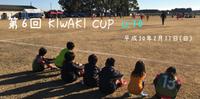 第6回 KIWAKI CUP 開催 2018/02/05 15:53:42