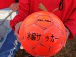 木脇サッカースポーツ少年団
