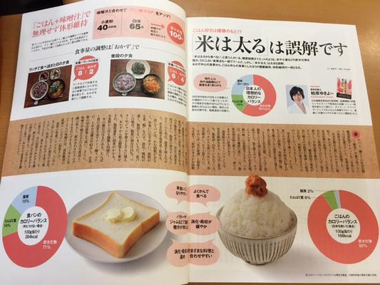 お米ってすごい!!