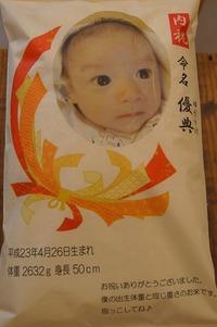 ★出産内祝い★