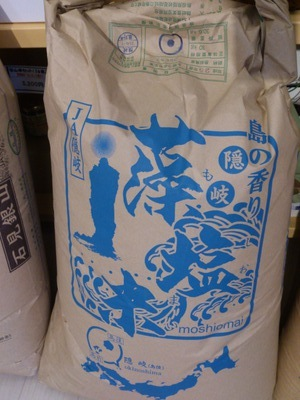 ★隠岐藻塩米★