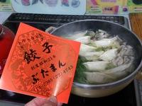 餃子鍋♪♪