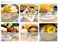★宮崎のランチブログできました!エリアやジャンルで検索できます!★