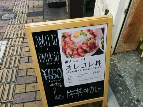 ★オレもコレ食べたかった!『肉バルHELLO』のオレコレ丼★